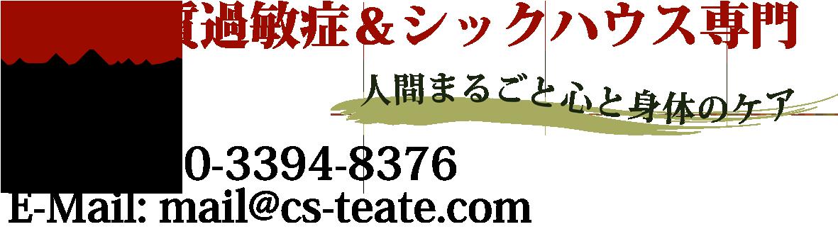 店名セラピー20190123-2